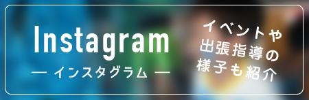 イベントや出張指導のこぼれ話を紹介・Instagram更新中