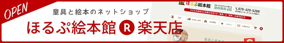ほるぷ絵本館・楽天店